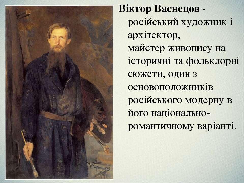 Віктор Васнецов - російський художник і архітектор, майстерживопису на істор...