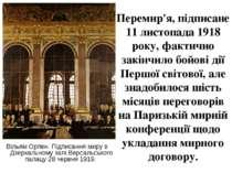 Перемир'я, підписане 11 листопада 1918 року, фактично закінчило бойові дії Пе...