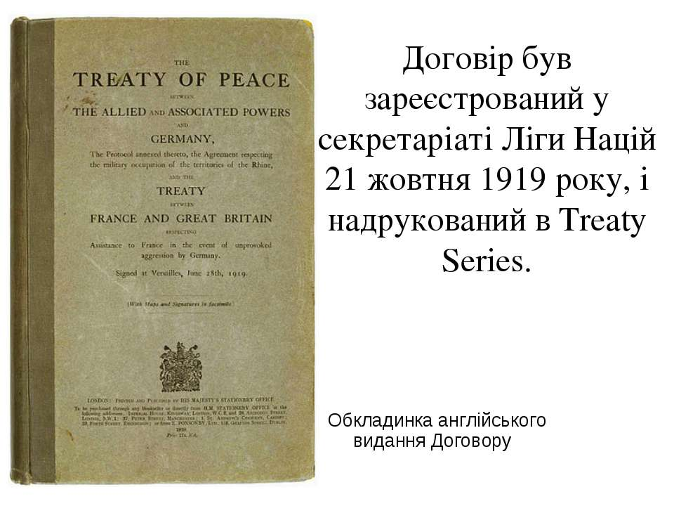 Договір був зареєстрований у секретаріаті Ліги Націй 21 жовтня 1919 року, і н...