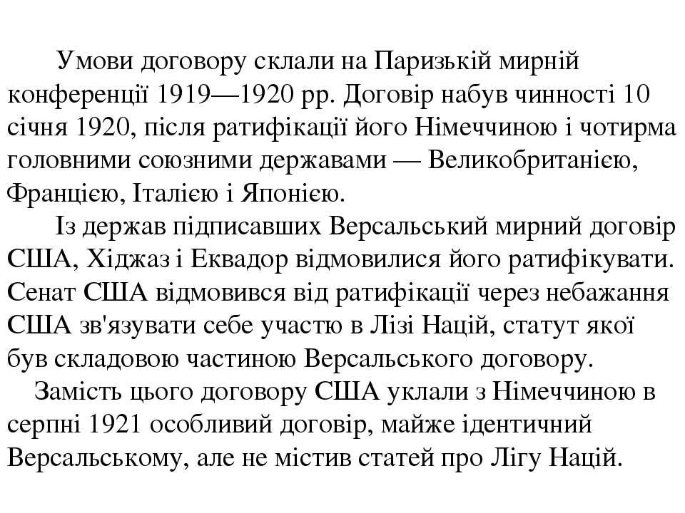 Умови договору склали на Паризькій мирній конференції 1919—1920 рр. Договір н...
