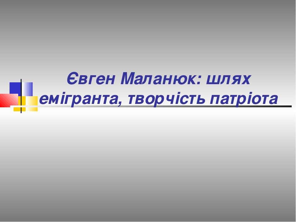 Євген Маланюк: шлях емігранта, творчість патріота