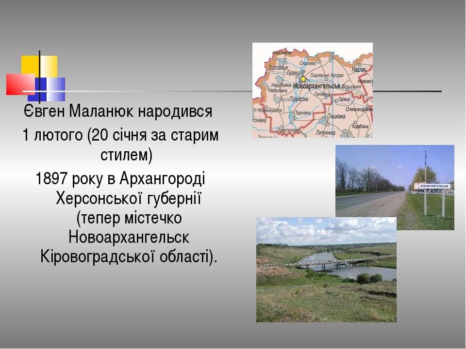 Євген Маланюк народився 1 лютого (20 січня за старим стилем) 1897 року в Арха...