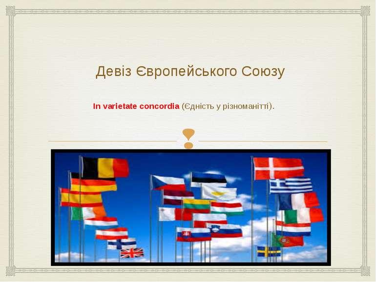 Девіз Європейського Союзу In varietate concordia (Єдність у різноманітті).