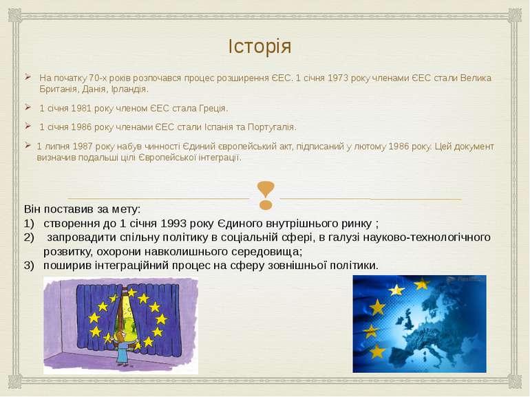 Історія На початку 70-х років розпочався процес розширення ЄЕС. 1 січня 1973 ...