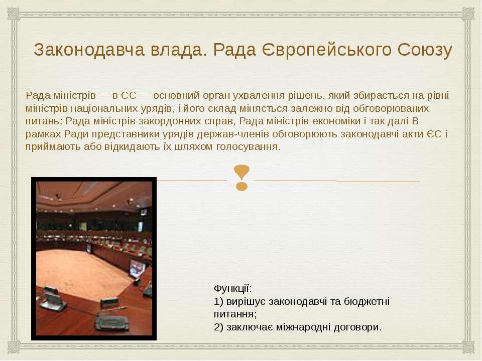 Законодавча влада. Рада Європейського Союзу Рада міністрів — в ЄС — основний ...