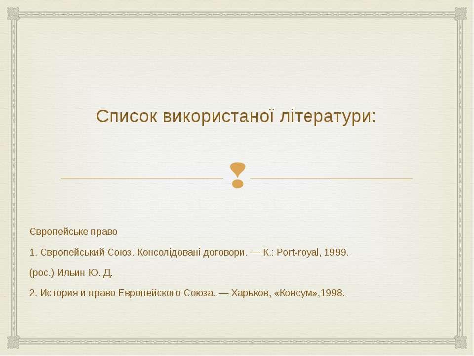 Список використаної літератури: Європейське право 1. Європейський Союз. Консо...