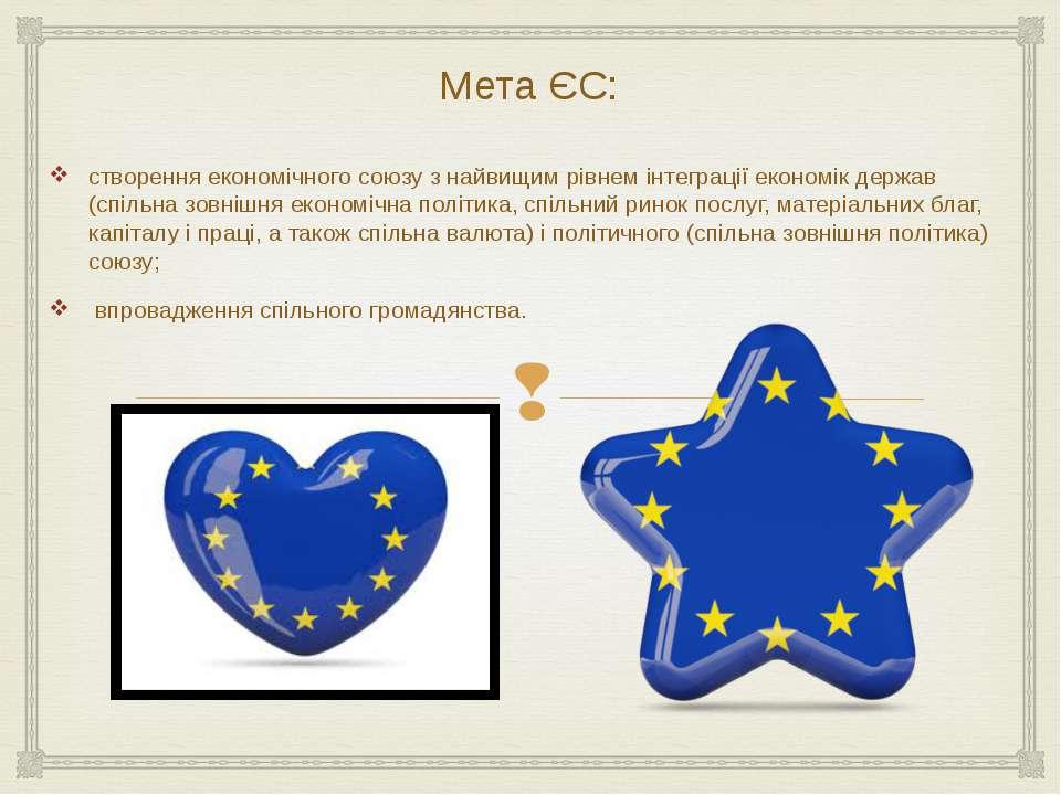 Мета ЄС: створення економічного союзу з найвищим рівнем інтеграції економік д...