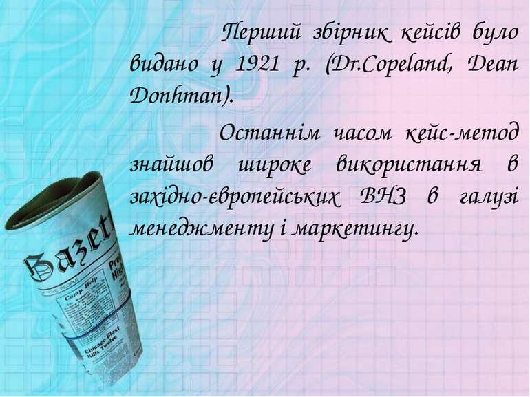 Перший збірник кейсів було видано у 1921 р. (Dr.Copeland, Dean Donhman). Оста...
