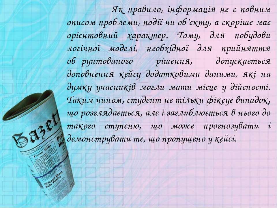 Як правило, інформація не є повним описом проблеми, події чи об'єкту, а скорі...