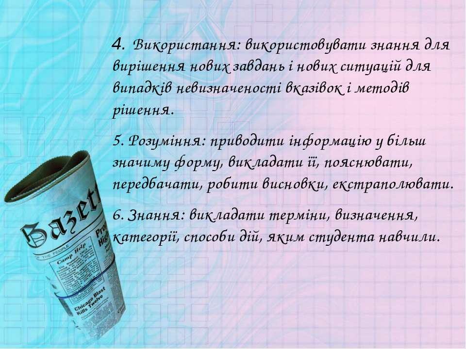 4. Використання: використовувати знання для вирішення нових завдань і нових с...