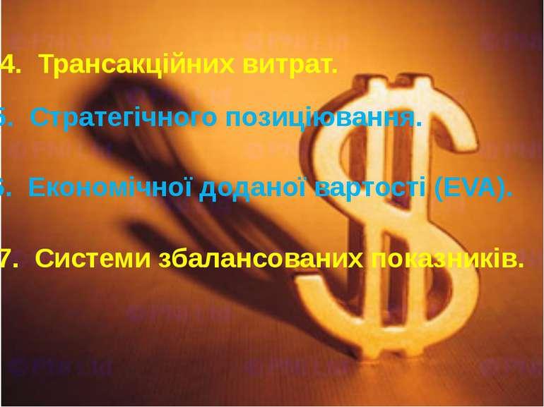 4. Трансакційних витрат. 5. Стратегічного позиціювання. 6. Економічної додано...