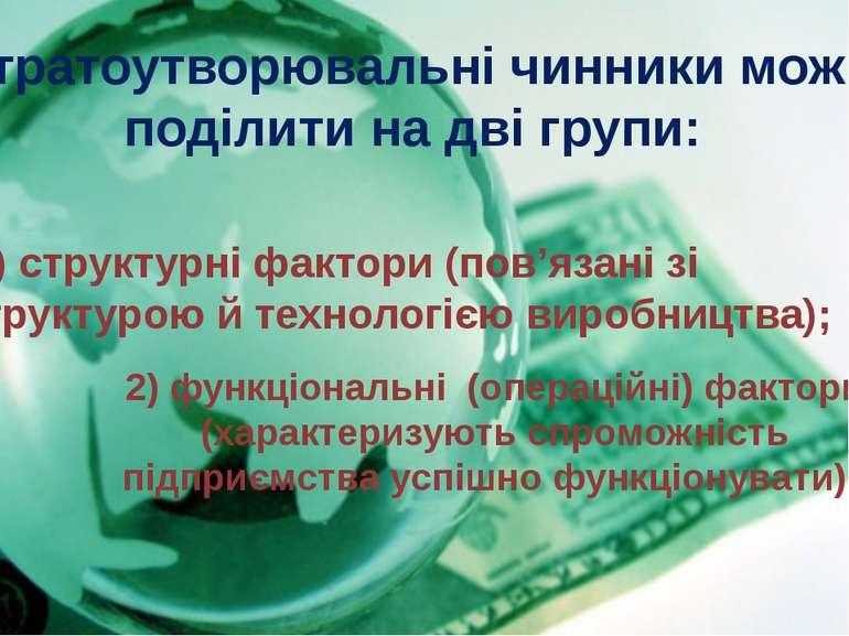 Витратоутворювальні чинники можна поділити на дві групи: 1) структурні фактор...