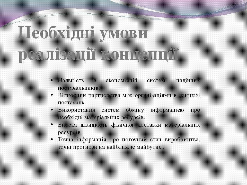 Наявність в економічній системі надійних постачальників. Відносини партнерств...