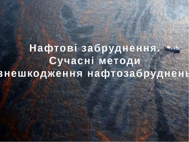 Нафтові забруднення. Сучасні методи знешкодження нафтозабруднень