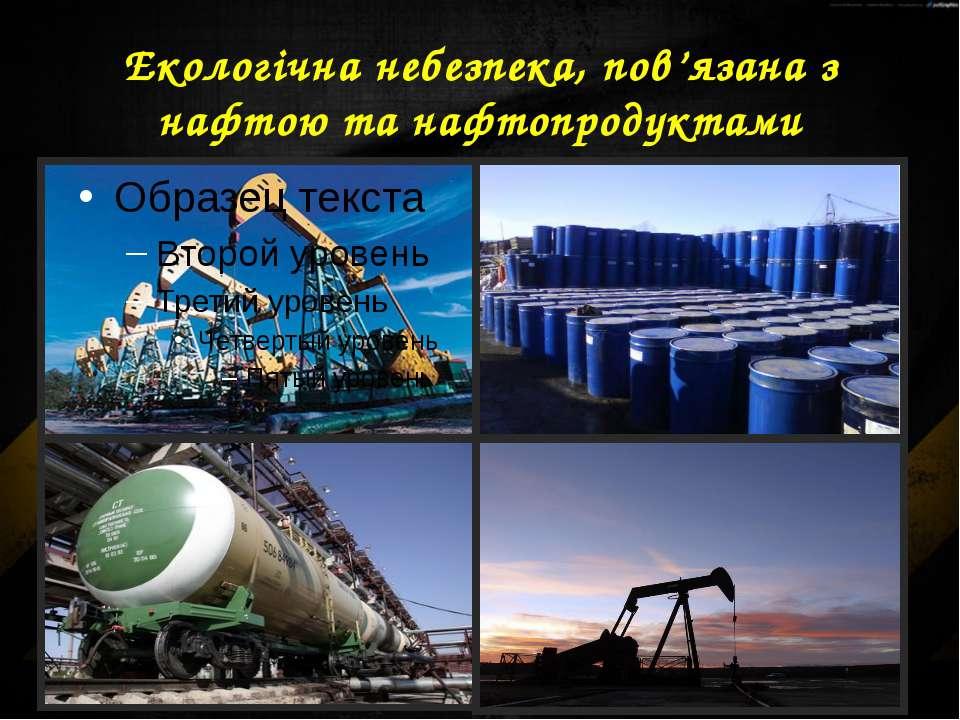 Екологічна небезпека, пов'язана з нафтою та нафтопродуктами