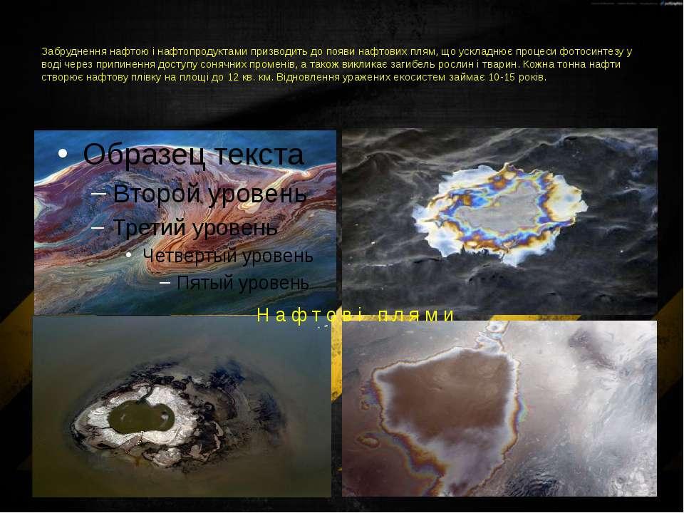 Забруднення нафтою і нафтопродуктами призводить до появи нафтових плям, що ус...
