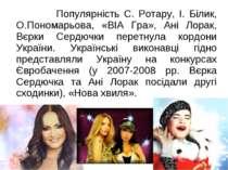 Популярність С. Ротару, І. Білик, О.Пономарьова, «ВІА Гра», Ані Лорак, Вєрки ...