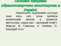 Основні напрями образотворчого мистецтва в Україні. Українських художників сь...
