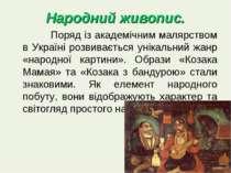 Народний живопис. Поряд із академічним малярством в Україні розвивається унік...