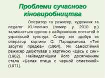 Проблеми сучасного кіновиробництва Оператор та режисер, художник та педагог Ю...