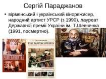 Сергій Параджанов вірменський і український кінорежисер, народний артист УРСР...