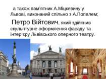 а також пам'ятник А.Міцкевичу у Львові, виконаний спільно з А.Попелем; Петро ...