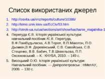 Список використаних джерел http://osvita.ua/vnz/reports/culture/10386/ http:/...