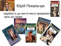 Юрій Покальчук жадібність до життя якого проривається крізь всі твори