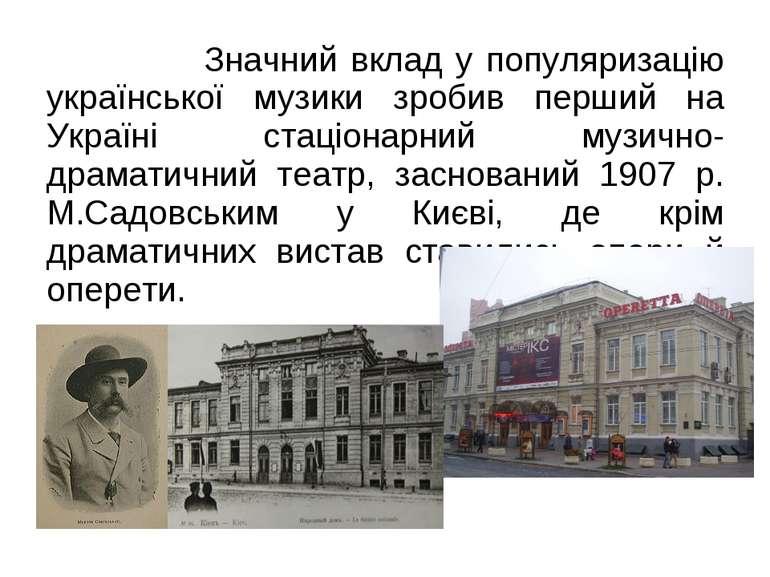 Значний вклад у популяризацію української музики зробив перший на Україні ста...