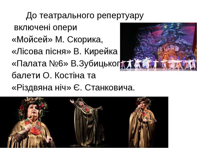 До театрального репертуару включені опери «Мойсей» М. Скорика, «Лісова пісня»...