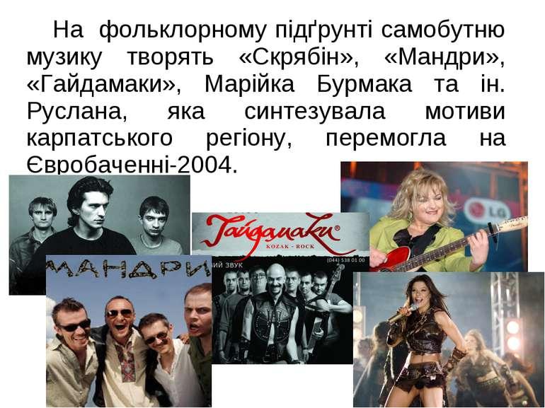На фольклорному підґрунті самобутню музику творять «Скрябін», «Мандри», «Гайд...