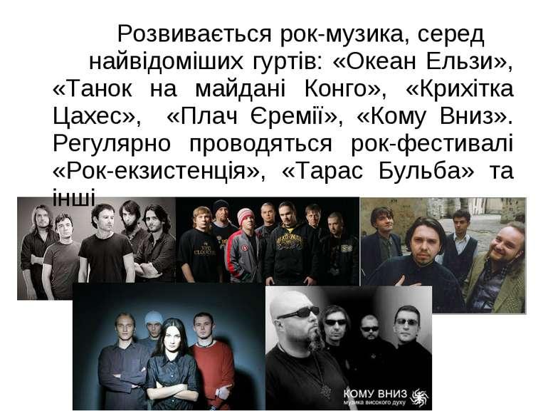 Розвивається рок-музика, серед найвідоміших гуртів: «Океан Ельзи», «Танок на ...