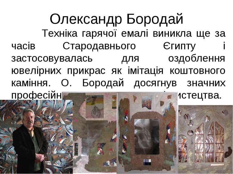 Олександр Бородай Техніка гарячої емалі виникла ще за часів Стародавнього Єги...