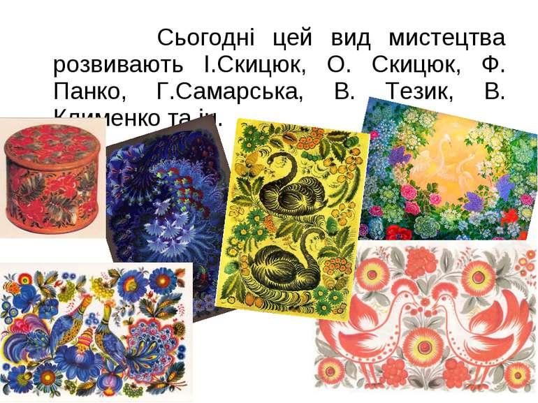 Сьогодні цей вид мистецтва розвивають І.Скицюк, О. Скицюк, Ф. Панко, Г.Самарс...