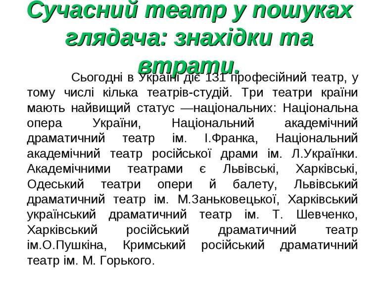 Сучасний театр у пошуках глядача: знахідки та втрати. Сьогодні в Україні діє ...