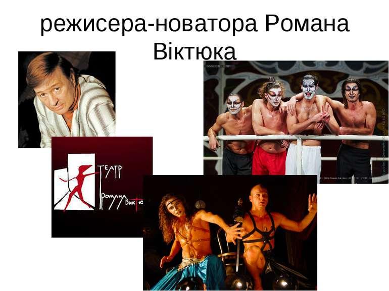 режисера-новатора Романа Віктюка