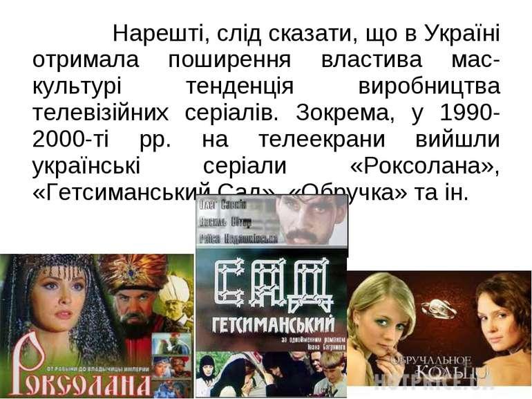 Нарешті, слід сказати, що в Україні отримала поширення властива мас-культурі ...