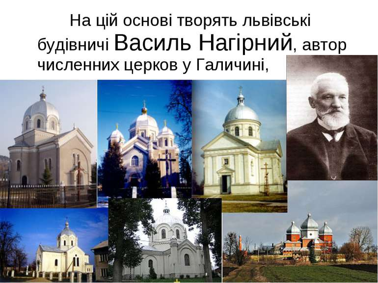 На цій основі творять львівські будівничі Василь Нагірний, автор численних це...