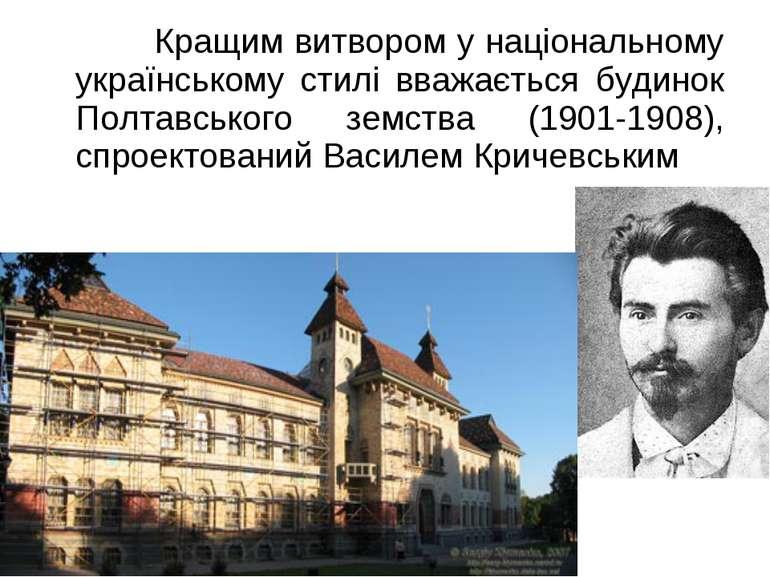 Кращим витвором у національному українському стилі вважається будинок Полтавс...
