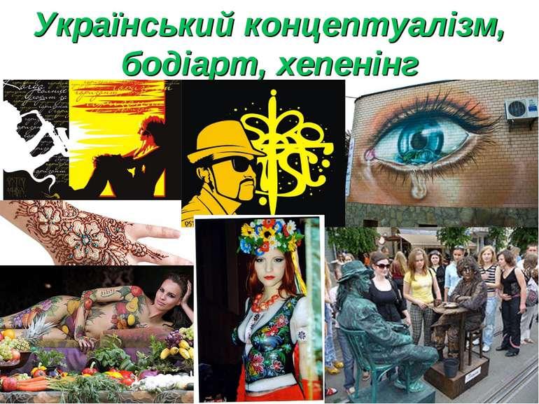 Український концептуалізм, бодіарт, хепенінг