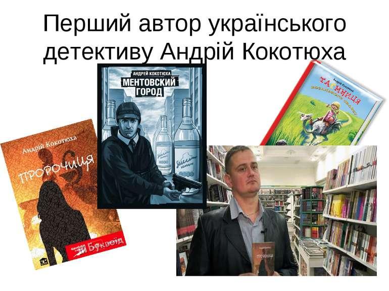 Перший автор українського детективу Андрій Кокотюха