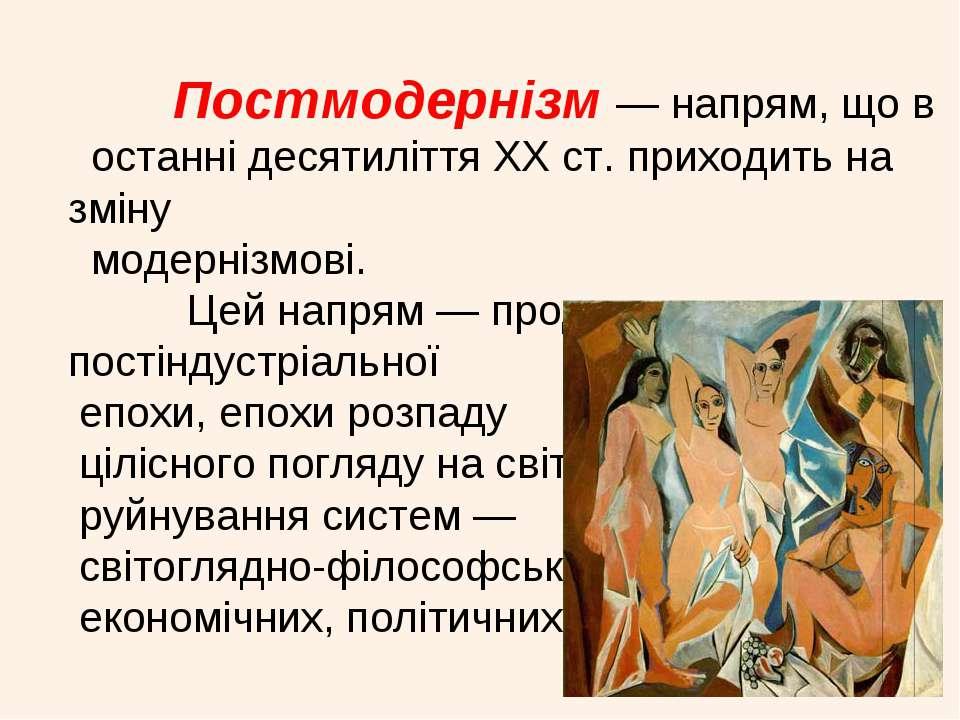 Постмодернізм — напрям, що в останні десятиліття XX ст. приходить на зміну мо...