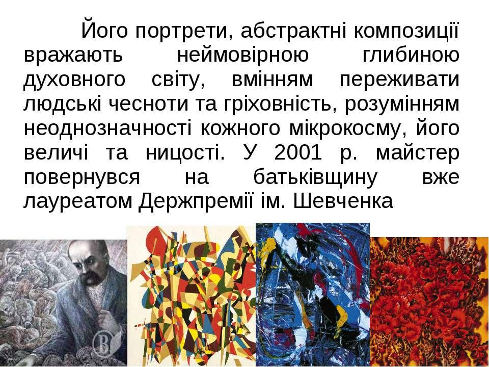 Його портрети, абстрактні композиції вражають неймовірною глибиною духовного ...
