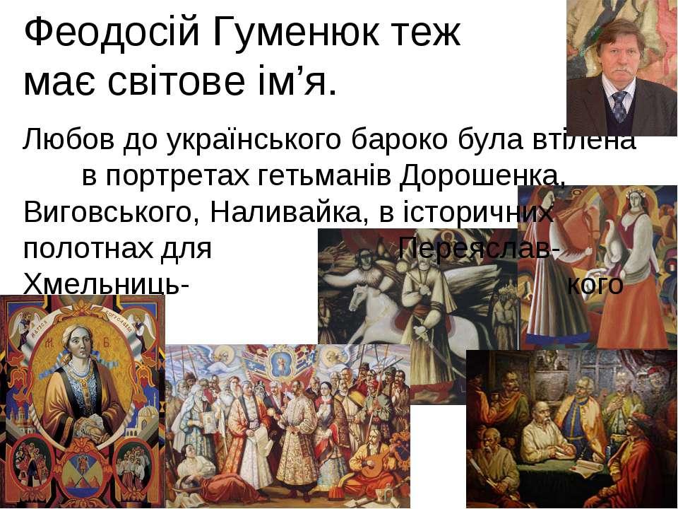 Феодосій Гуменюк теж має світове ім'я. Любов до українського бароко була втіл...