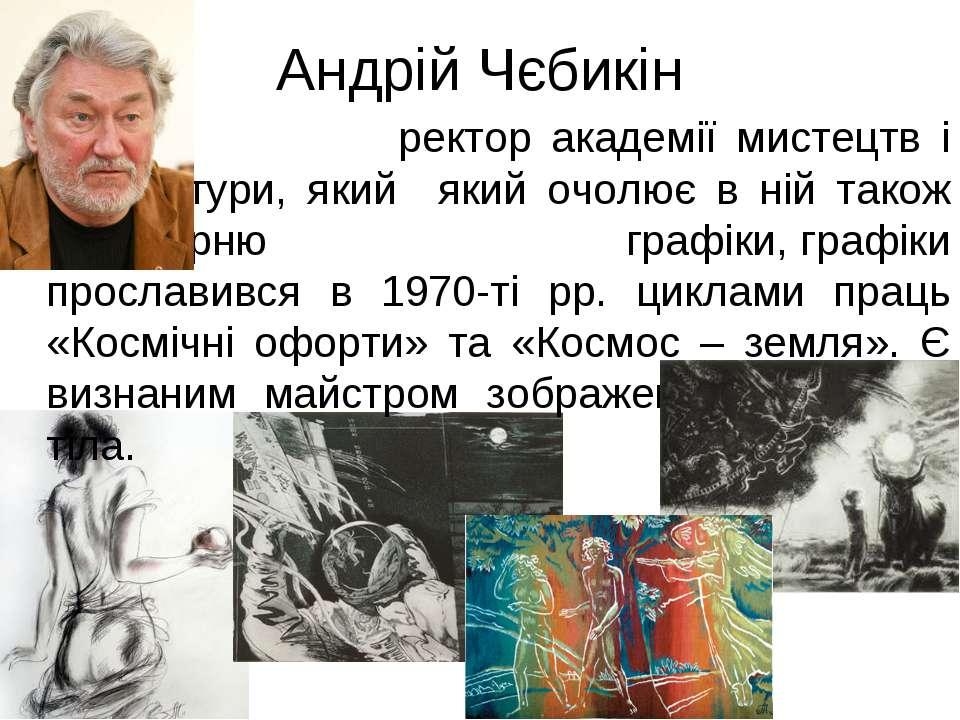 Андрій Чєбикін ректор академії мистецтв і архітектури, який який очолює в ній...