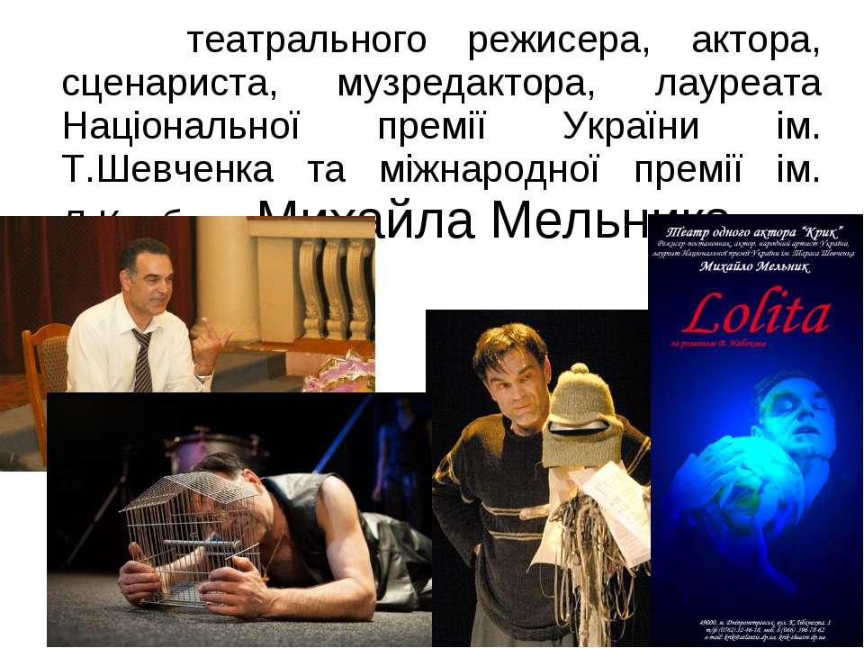 театрального режисера, актора, сценариста, музредактора, лауреата Національно...