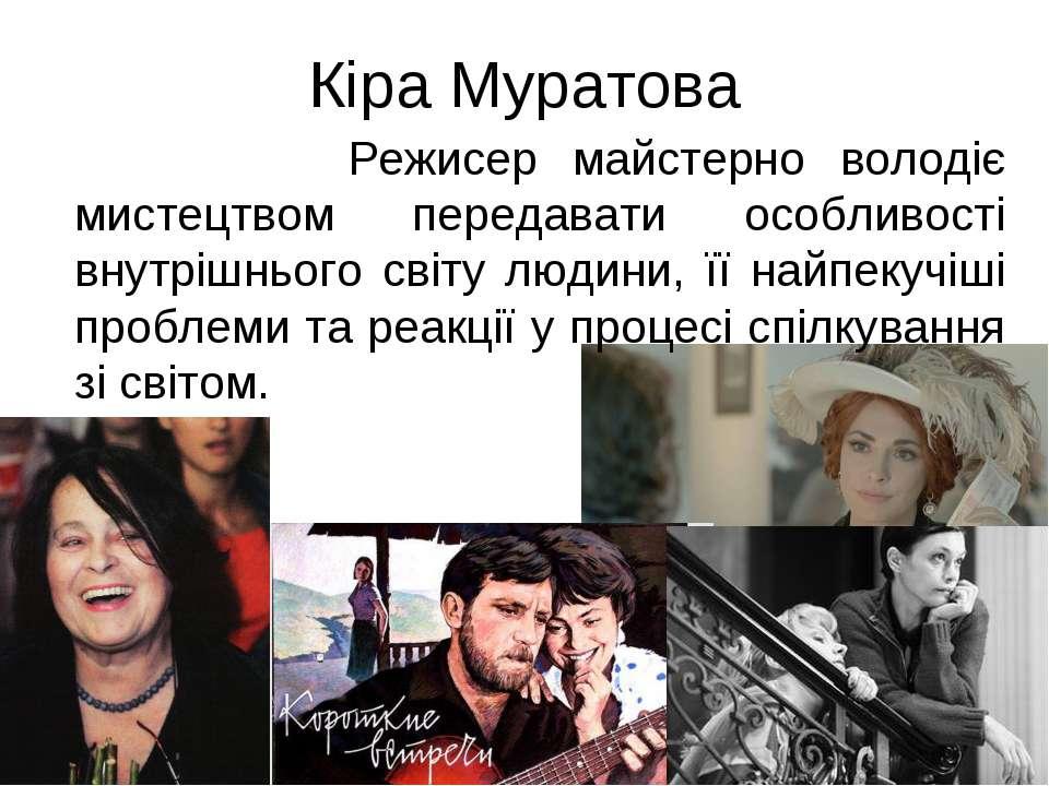 Кіра Муратова Режисер майстерно володіє мистецтвом передавати особливості вну...