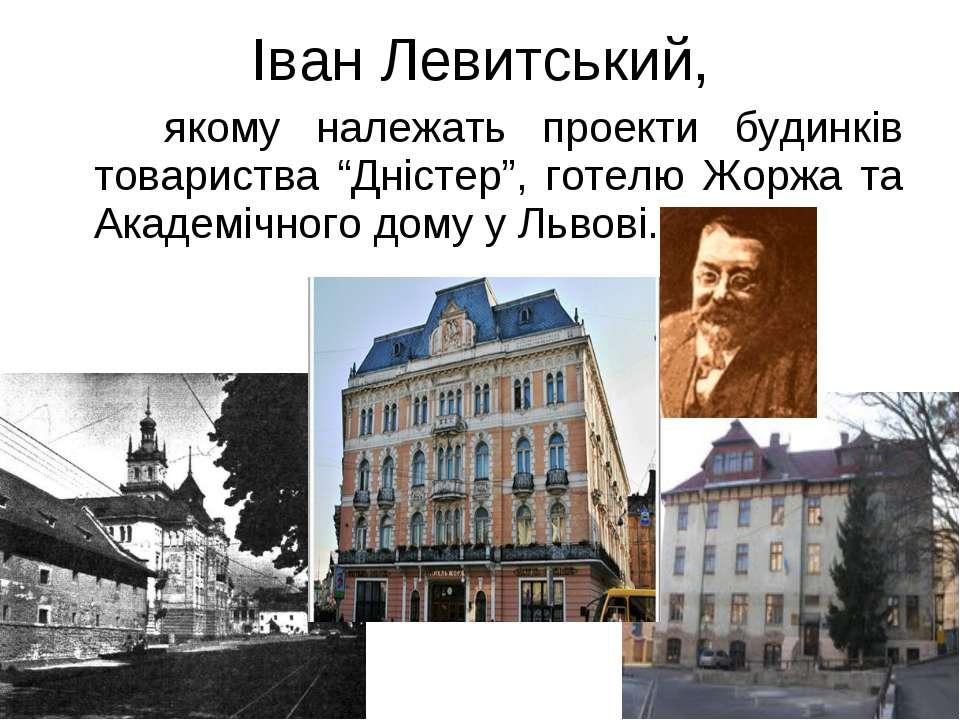 """Іван Левитський, якому належать проекти будинків товариства """"Дністер"""", готелю..."""