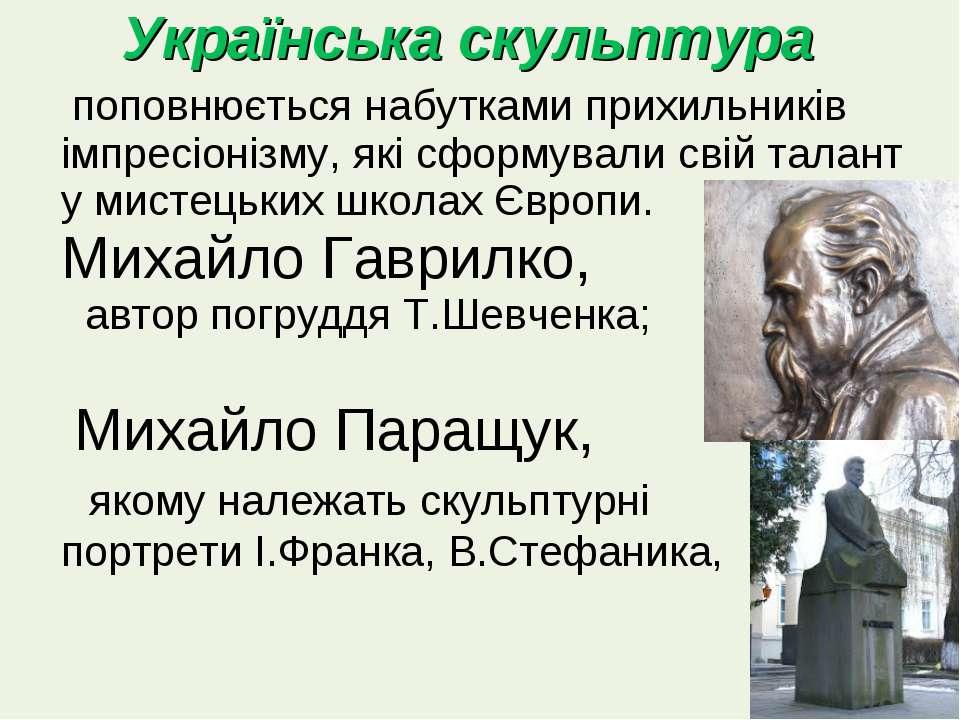 Українська скульптура поповнюється набутками прихильників імпресіонізму, які ...