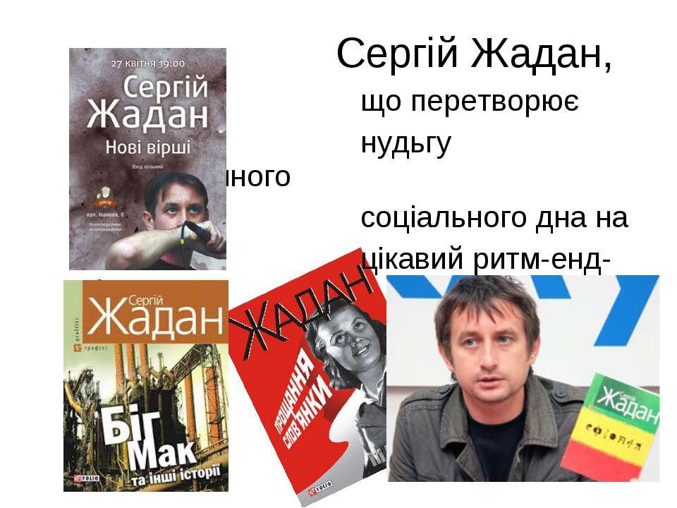 Сергій Жадан, що перетворює нудьгу повсякденного соціального дна на цікавий р...